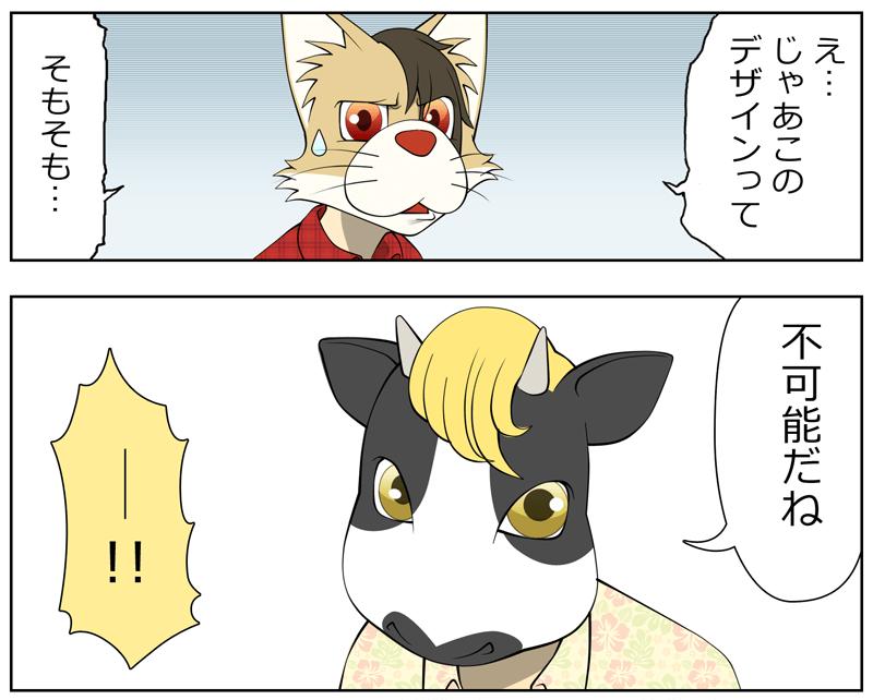hukanou